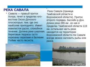 РЕКА САВАЛА Савала — правый приток Хопра, течет в пределах юго-востока Окско-