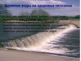 Влияние воды на здоровье человека Опасно для здоровья и жизни человека употре