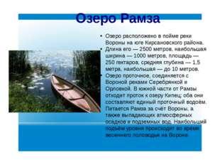 Озеро Рамза Озеро расположено в пойме реки Вороны на юге Кирсановского района