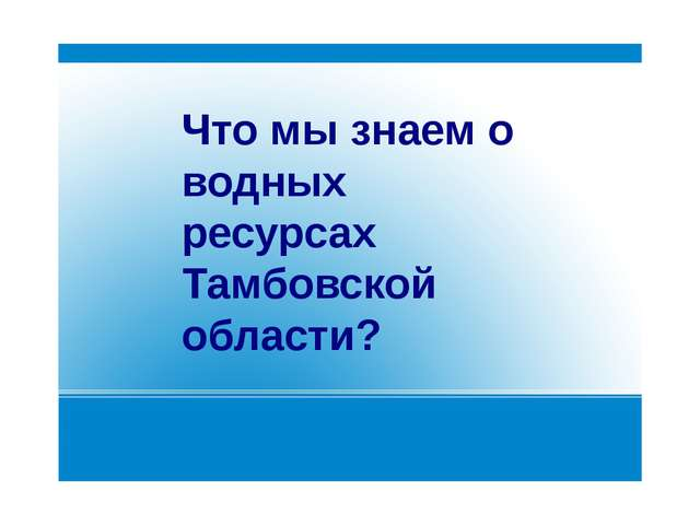 Что мы знаем о водных ресурсах Тамбовской области?