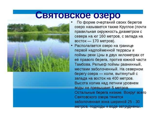 Святовское озеро По форме очертаний своих берегов озеро называется также Круг...