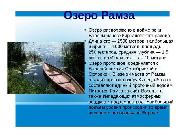 Озеро Рамза Озеро расположено в пойме реки Вороны на юге Кирсановского района...