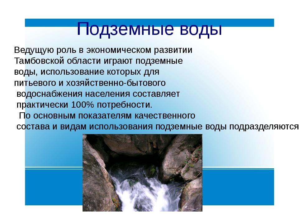 Подземные воды Ведущую роль в экономическом развитии Тамбовской области играю...