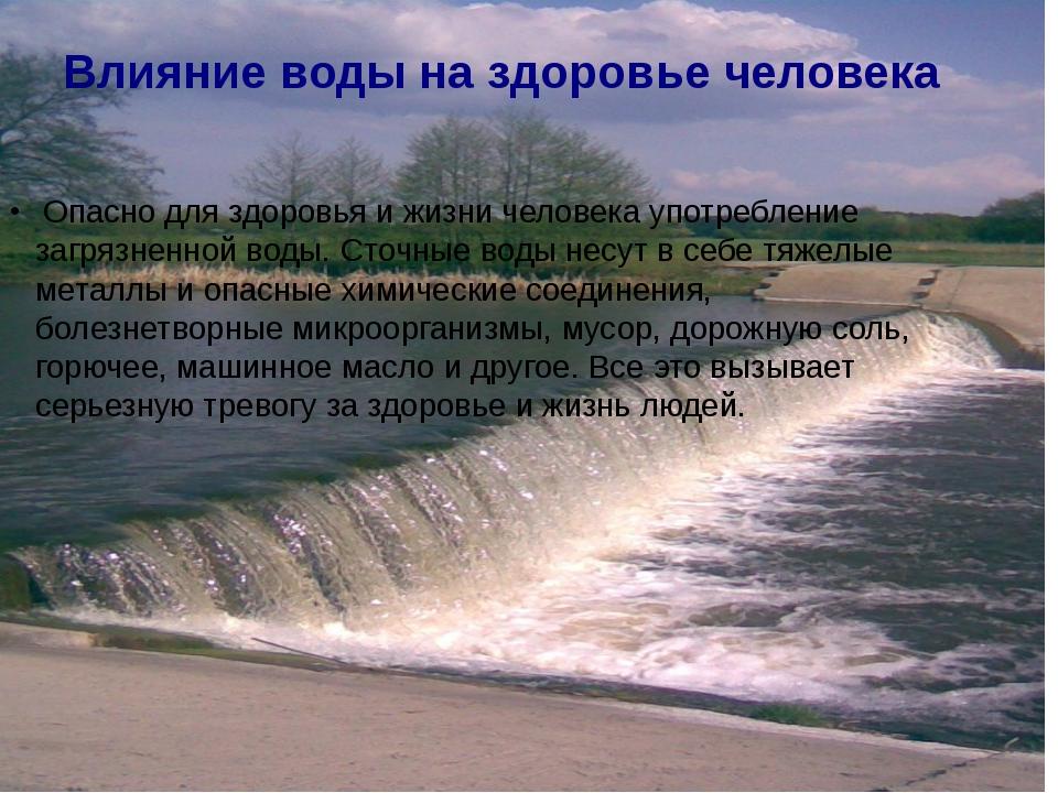 Влияние воды на здоровье человека Опасно для здоровья и жизни человека употре...