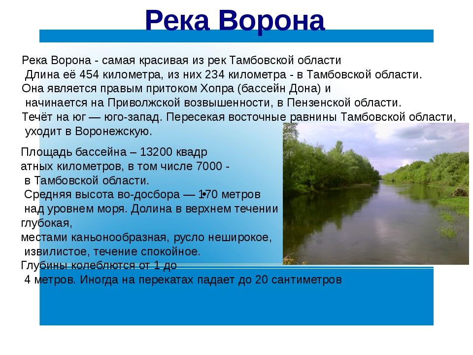 Река Ворона Площадь бассейна – 13200 квадр атных километров, в том числе 7000...