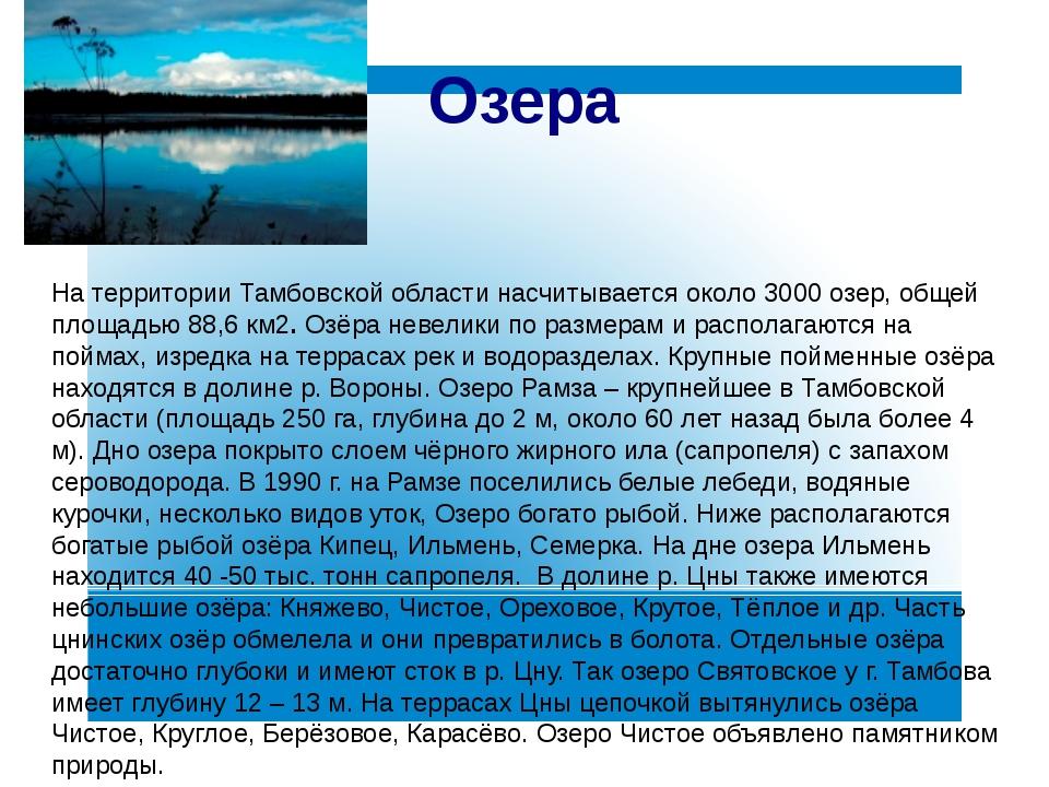 На территории Тамбовской области насчитывается около 3000 озер, общей площадь...