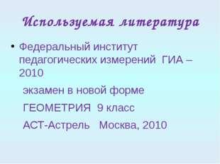 Используемая литература Федеральный институт педагогических измерений ГИА – 2