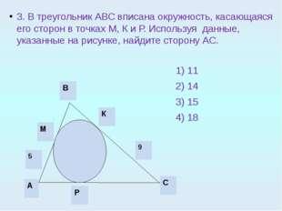 3. В треугольник АВС вписана окружность, касающаяся его сторон в точках М, К