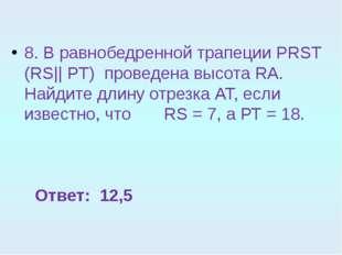 8. В равнобедренной трапеции PRST (RS|| PT) проведена высота RА. Найдите длин