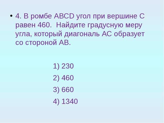 4. В ромбе АВСD угол при вершине С равен 460. Найдите градусную меру угла, ко...