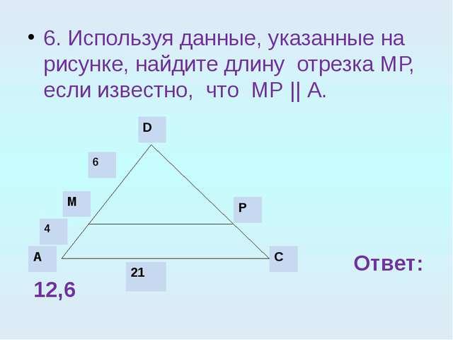 6. Используя данные, указанные на рисунке, найдите длину отрезка МР, если изв...