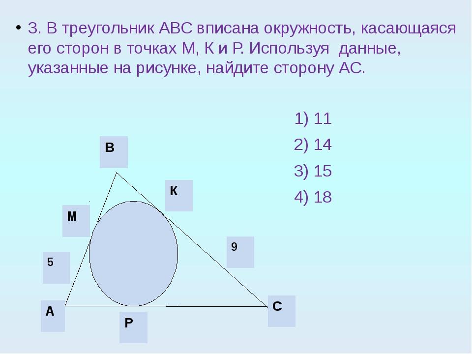 3. В треугольник АВС вписана окружность, касающаяся его сторон в точках М, К...