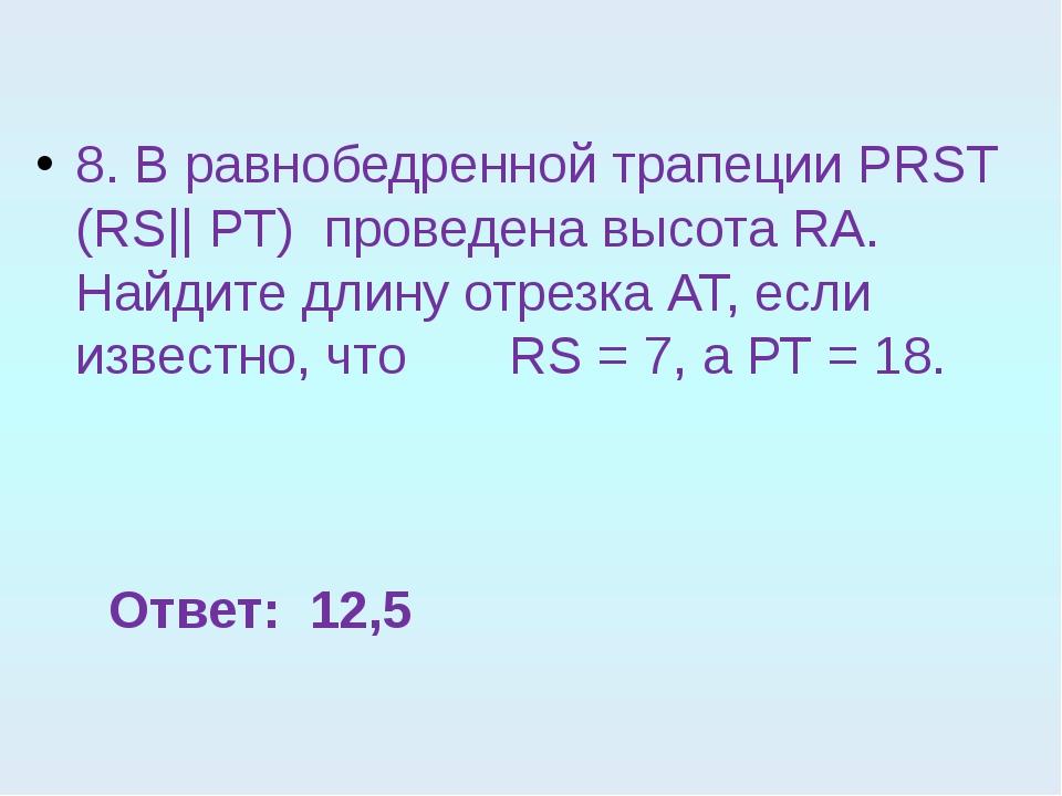 8. В равнобедренной трапеции PRST (RS|| PT) проведена высота RА. Найдите длин...