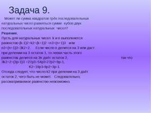 Задача 9. Может ли сумма квадратов трёх последовательных натуральных чисел ра
