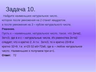 Задача 10. Найдите наименьшее натуральное число, которое после умножения на 2