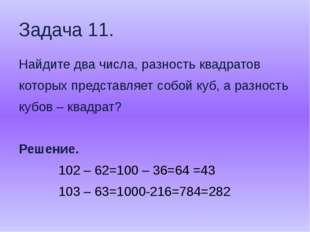 Задача 11. Найдите два числа, разность квадратов которых представляет собой к