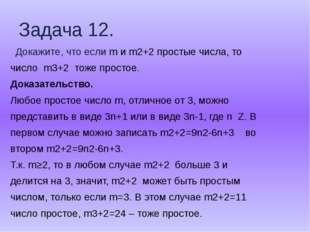 Задача 12. Докажите, что если m и m2+2 простые числа, то число m3+2 тоже прос