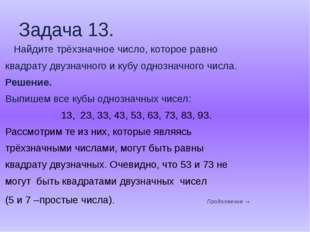Задача 13. Найдите трёхзначное число, которое равно квадрату двузначного и ку