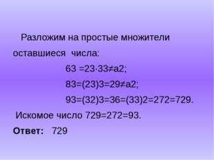 Разложим на простые множители оставшиеся числа: 63 =23∙33≠а2; 83=(23)3=29≠а2