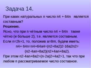 Задача 14. При каких натуральных n число n4 + 64n является составным? Решение
