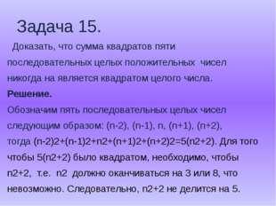 Задача 15. Доказать, что сумма квадратов пяти последовательных целых положите
