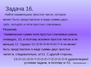 Задача 16. Найти наименьшее простое число, которое может быть представлено в