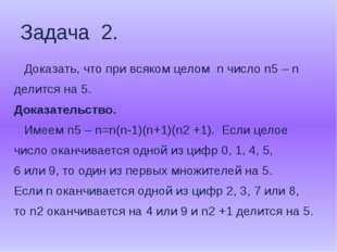 Задача 2. Доказать, что при всяком целом n число n5 – n делится на 5. Доказат