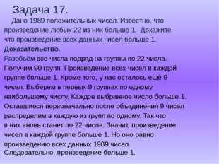 Задача 17. Дано 1989 положительных чисел. Известно, что произведение любых 22
