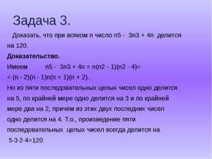 Задача 3. Доказать, что при всяком n число n5 - 3n3 + 4n делится на 120. Дока