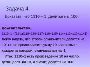 Задача 4. Доказать, что 1110 – 1 делится на 100. Доказательство. 1110–1 =(11-