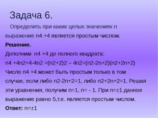 Задача 6. Определить при каких целых значениях n выражение n4 +4 является про