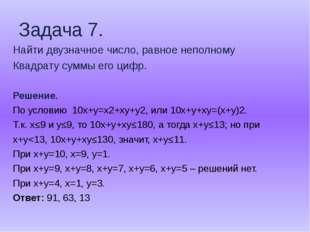 Задача 7. Найти двузначное число, равное неполному Квадрату суммы его цифр. Р