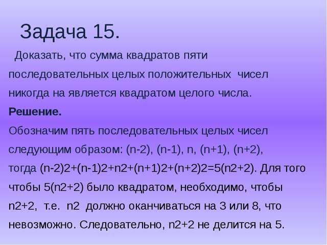 Задача 15. Доказать, что сумма квадратов пяти последовательных целых положите...