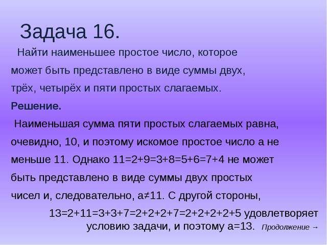 Задача 16. Найти наименьшее простое число, которое может быть представлено в...