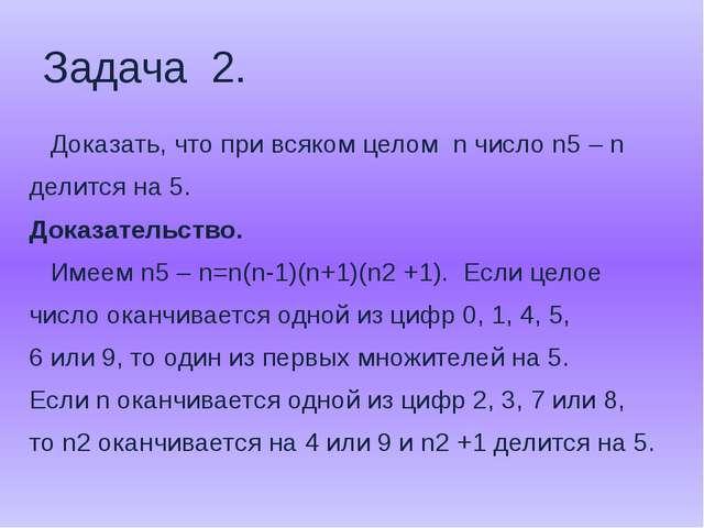 Задача 2. Доказать, что при всяком целом n число n5 – n делится на 5. Доказат...