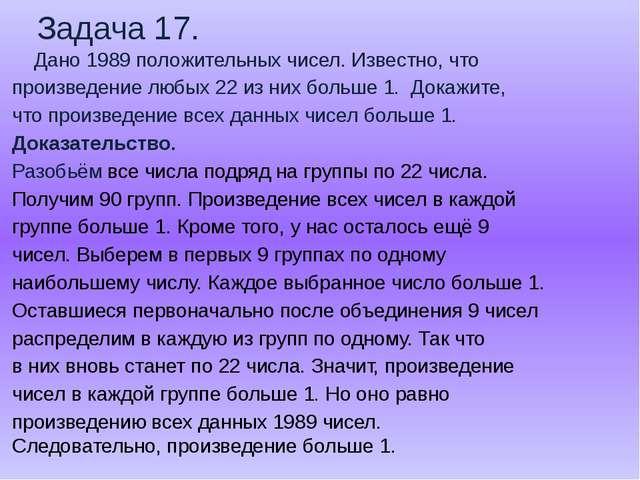 Задача 17. Дано 1989 положительных чисел. Известно, что произведение любых 22...