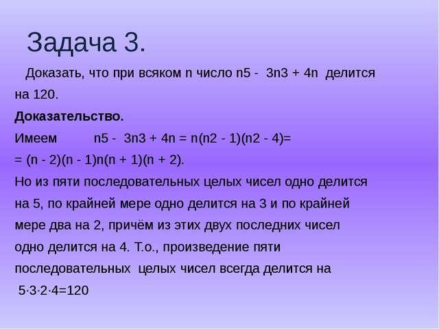Задача 3. Доказать, что при всяком n число n5 - 3n3 + 4n делится на 120. Дока...