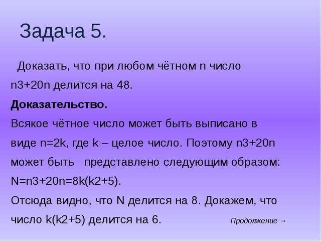 Задача 5. Доказать, что при любом чётном n число n3+20n делится на 48. Доказа...