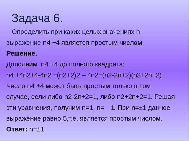 Задача 6. Определить при каких целых значениях n выражение n4 +4 является про...