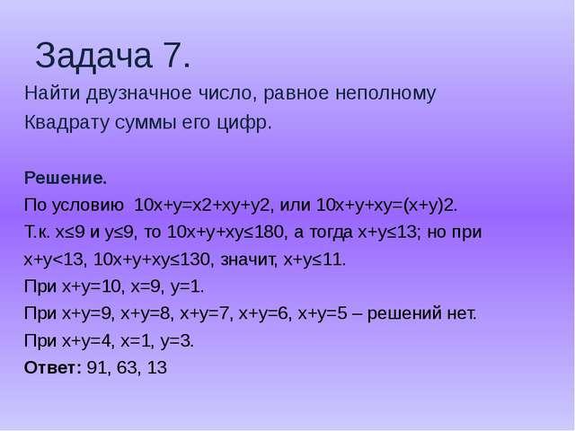 Задача 7. Найти двузначное число, равное неполному Квадрату суммы его цифр. Р...