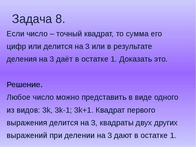 Задача 8. Если число – точный квадрат, то сумма его цифр или делится на 3 или...