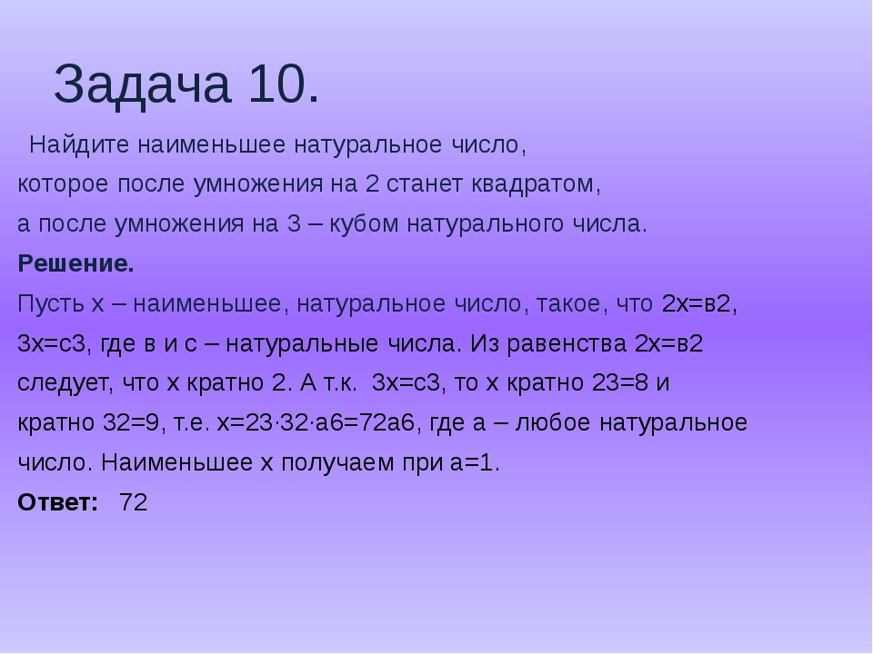 Задача 10. Найдите наименьшее натуральное число, которое после умножения на 2...
