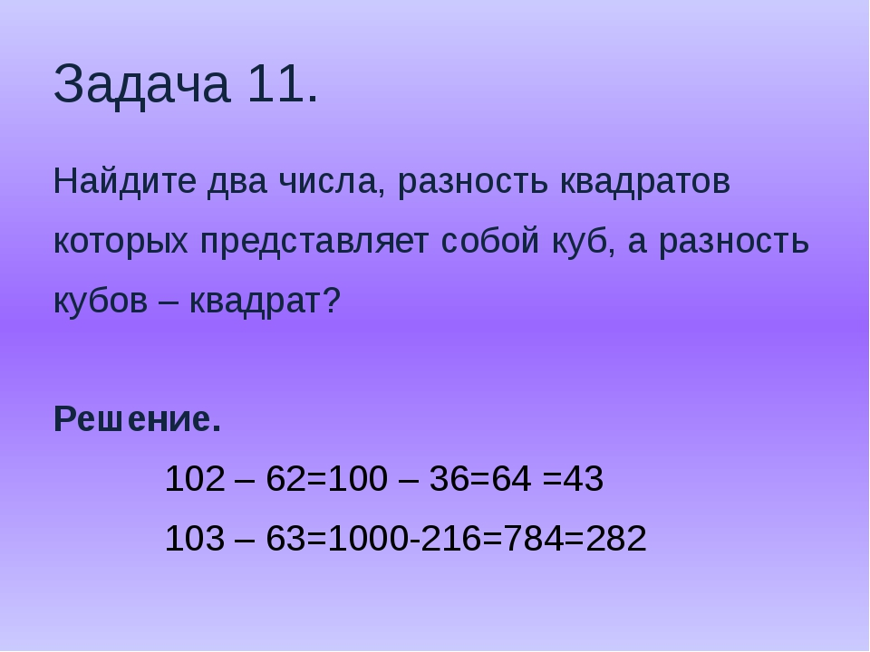 Задача 11. Найдите два числа, разность квадратов которых представляет собой к...