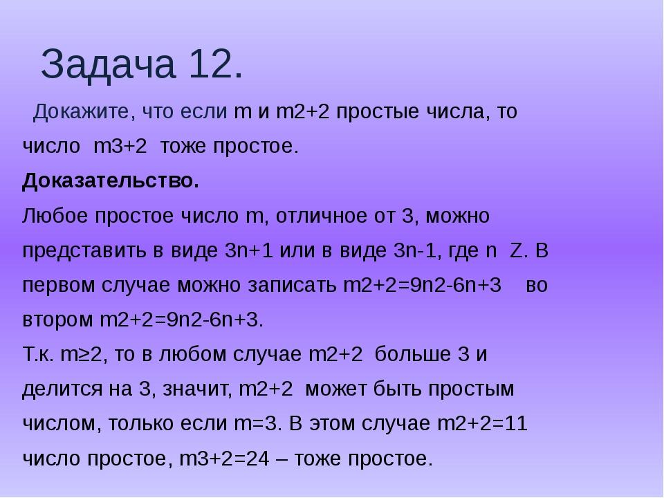 Задача 12. Докажите, что если m и m2+2 простые числа, то число m3+2 тоже прос...