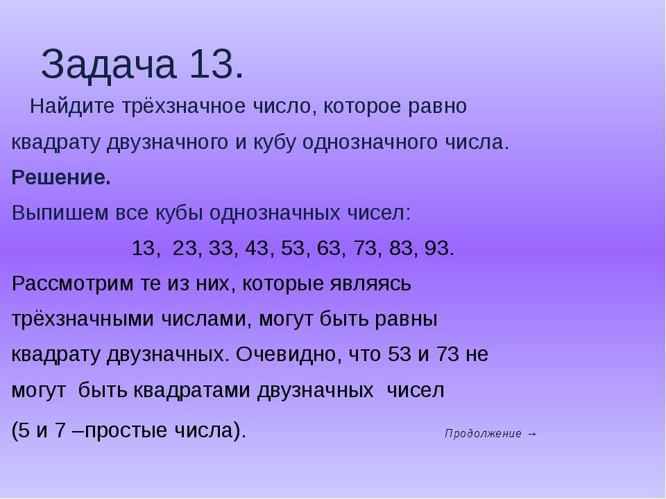 Задача 13. Найдите трёхзначное число, которое равно квадрату двузначного и ку...