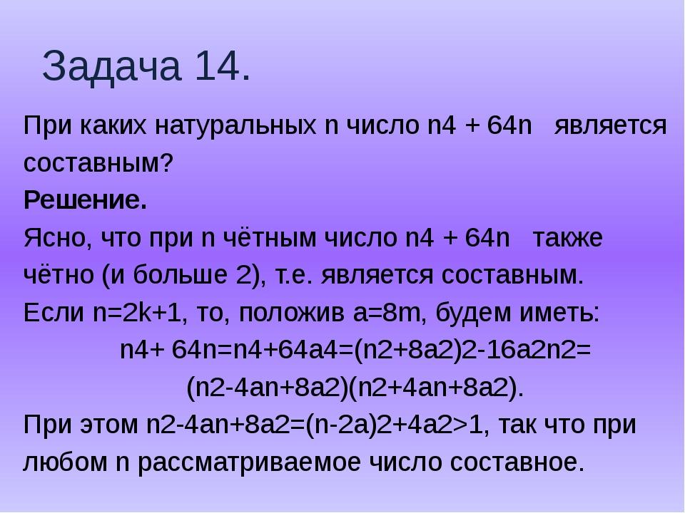 Задача 14. При каких натуральных n число n4 + 64n является составным? Решение...