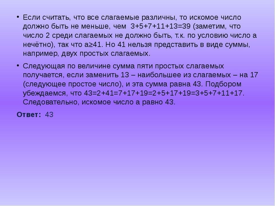 Если считать, что все слагаемые различны, то искомое число должно быть не мен...