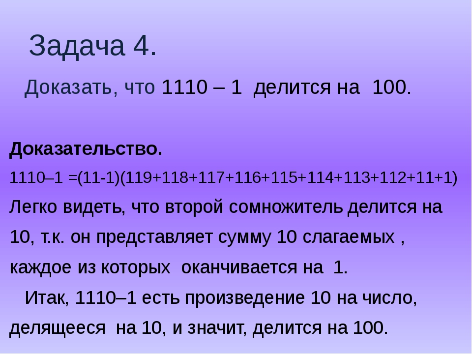Задача 4. Доказать, что 1110 – 1 делится на 100. Доказательство. 1110–1 =(11-...