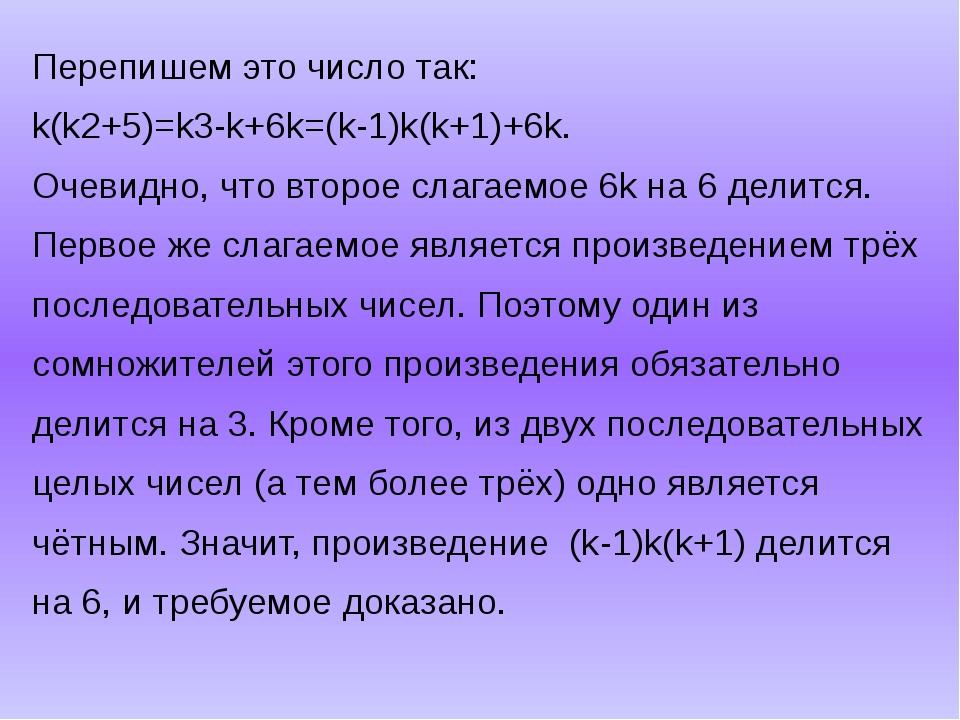 Перепишем это число так: k(k2+5)=k3-k+6k=(k-1)k(k+1)+6k. Очевидно, что второе...