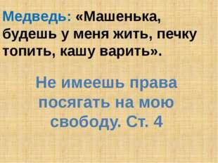 Медведь: «Машенька, будешь у меня жить, печку топить, кашу варить». Не имеешь